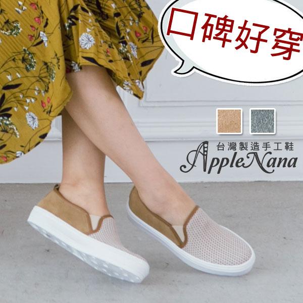 口碑好穿透氣網布氣墊樂福鞋。AppleNana蘋果奈奈【QT1202A1380】 0