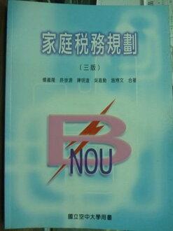 【書寶二手書T2/財經企管_PEY】家庭稅務規劃_楊義隆_3/e