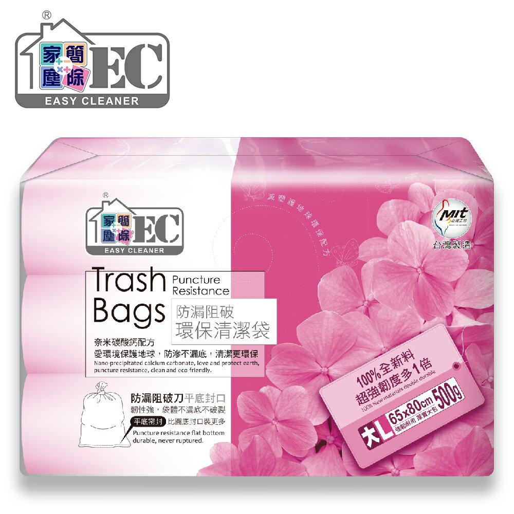 【家簡塵除 Easy Cleaner】防漏阻破環保清潔袋(大)