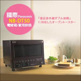 【配件王】現貨 國際牌 Panasonic NB-DT50 智慧型 多功能小烤箱 發酵功能 赤外線 另 NB-G130