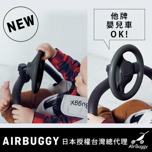 AirBuggy E*BUGGY HANDLE 推車方向盤(預購)