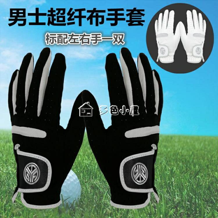 高爾夫手套高爾夫球手套男士高爾夫手套夏季雙手超纖布透氣耐磨可水洗
