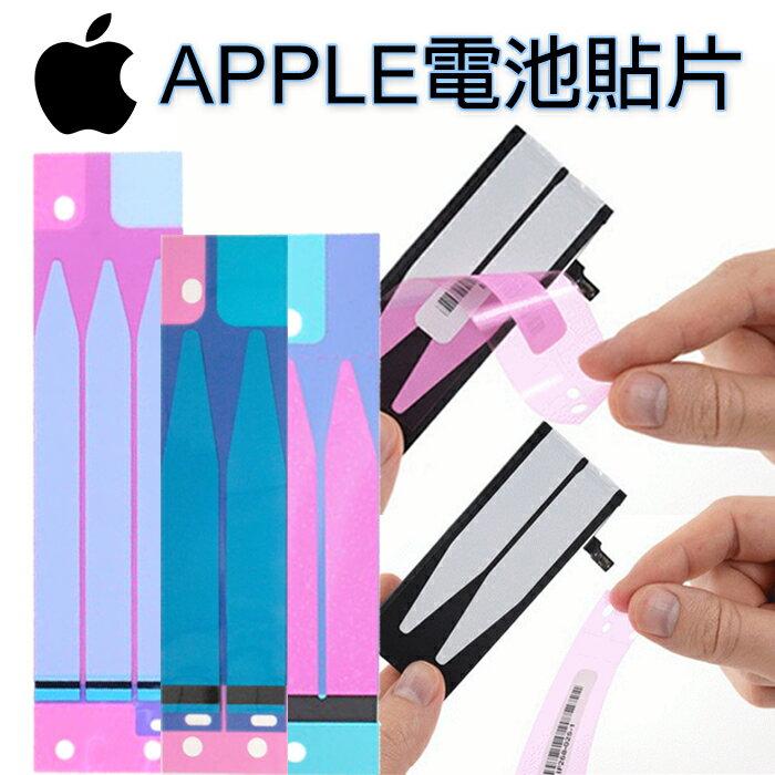 iPhone 電池 背膠 5S/6/6S PLUS/i6P/6S+/4吋/4.7吋/5.5吋/雙面膠/電池貼片/電池膠