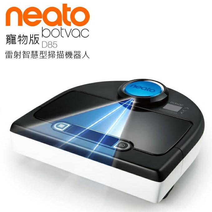 <br/><br/>  掃地機器人 ★ Neato Botvac D85 寵物版 智慧雷射型 公司貨 0利率 免運<br/><br/>