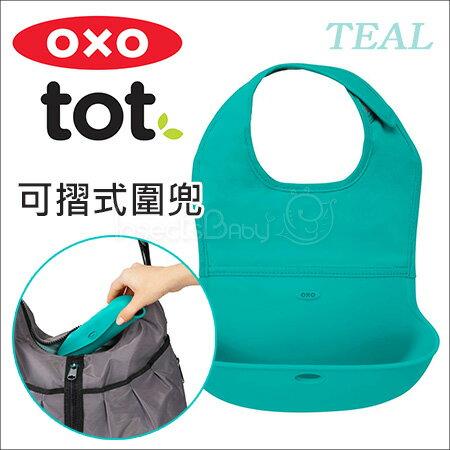 ✿蟲寶寶✿ 【美國OXO】方便攜帶 可摺式圍兜 - 粉