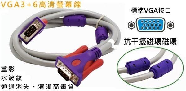 【生活家購物網】 VGA FHD螢幕線 3+6 1.5米 1.5公尺 抗噪磁環設計 1080p影像線 電腦 寬螢幕 顯示器 投影機