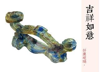 仟庚琉璃 吉祥如意 居家擺飾 琉璃藝品
