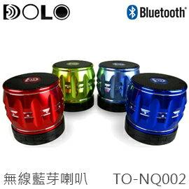 DOLO 多樂 TO-NQ002 風暴 無線喇叭 鋁合金 揚聲器 藍芽喇叭 MP3 火焰/雷電 公司貨 免運