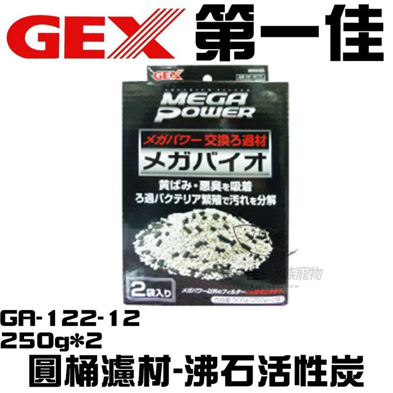 [第一佳水族寵物] 日本五味GEX【圓桶濾材-高效能沸石活性碳250g*2袋 GA-122-12】免運
