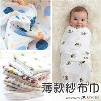 夏季多款圖案滿版嬰兒包巾 紗布巾 空調被-mombaby-媽咪親子推薦