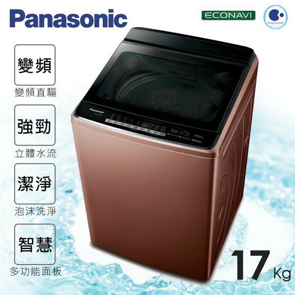 ★贈康寧晶鑽鍋1.5L(市價$2980)【Panasonic國際牌】17kg新節能淨化雙科技。變頻直立式洗衣機/晶燦棕NA-V170GB-T