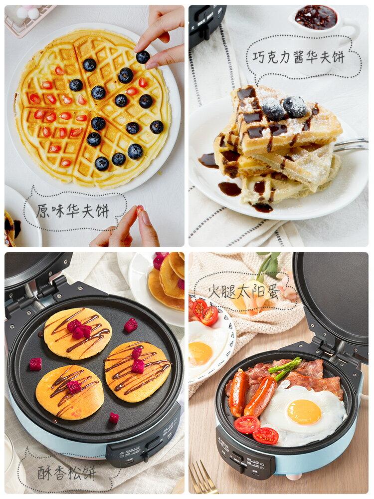 小熊華夫餅機家用雙面加熱電餅鐺全自動烙餅鍋雞蛋蛋卷機松餅機