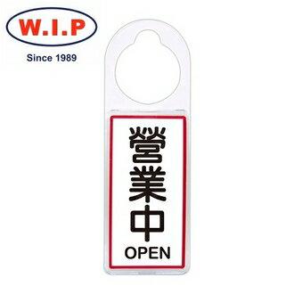 【W.I.P】可換式標示牌-營業中901台灣製個