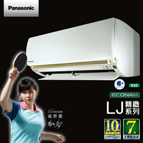 Panasonic國際9-10坪一對一冷暖變頻冷氣(CS-LJ63BA2CU-LJ63BHA2)含基本安裝