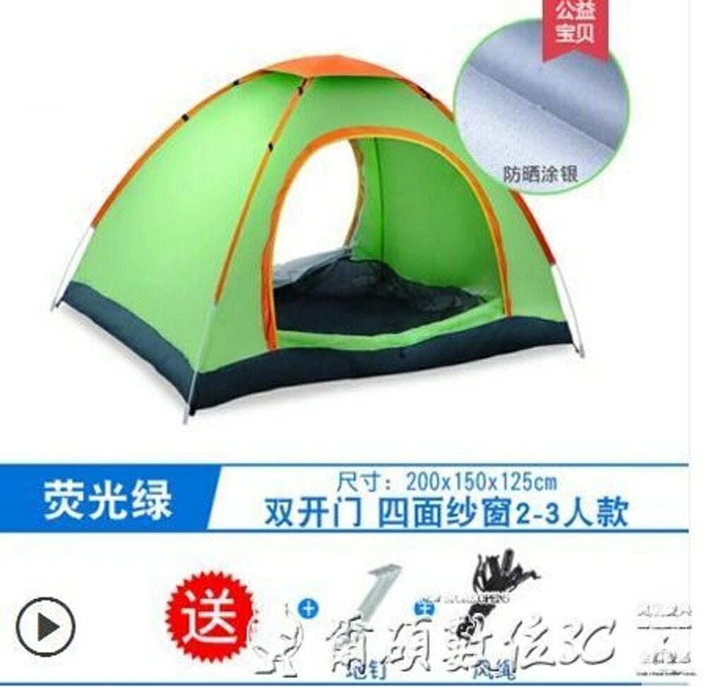 戶外帳篷全自動二室一廳免搭建速開防雨野外野營露營2人沙灘LX 清涼一夏特價
