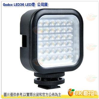 神牛 Godox LED36 LED燈 公司貨 36顆燈珠 攝影燈 持續燈 補光燈 使用2顆AA電池