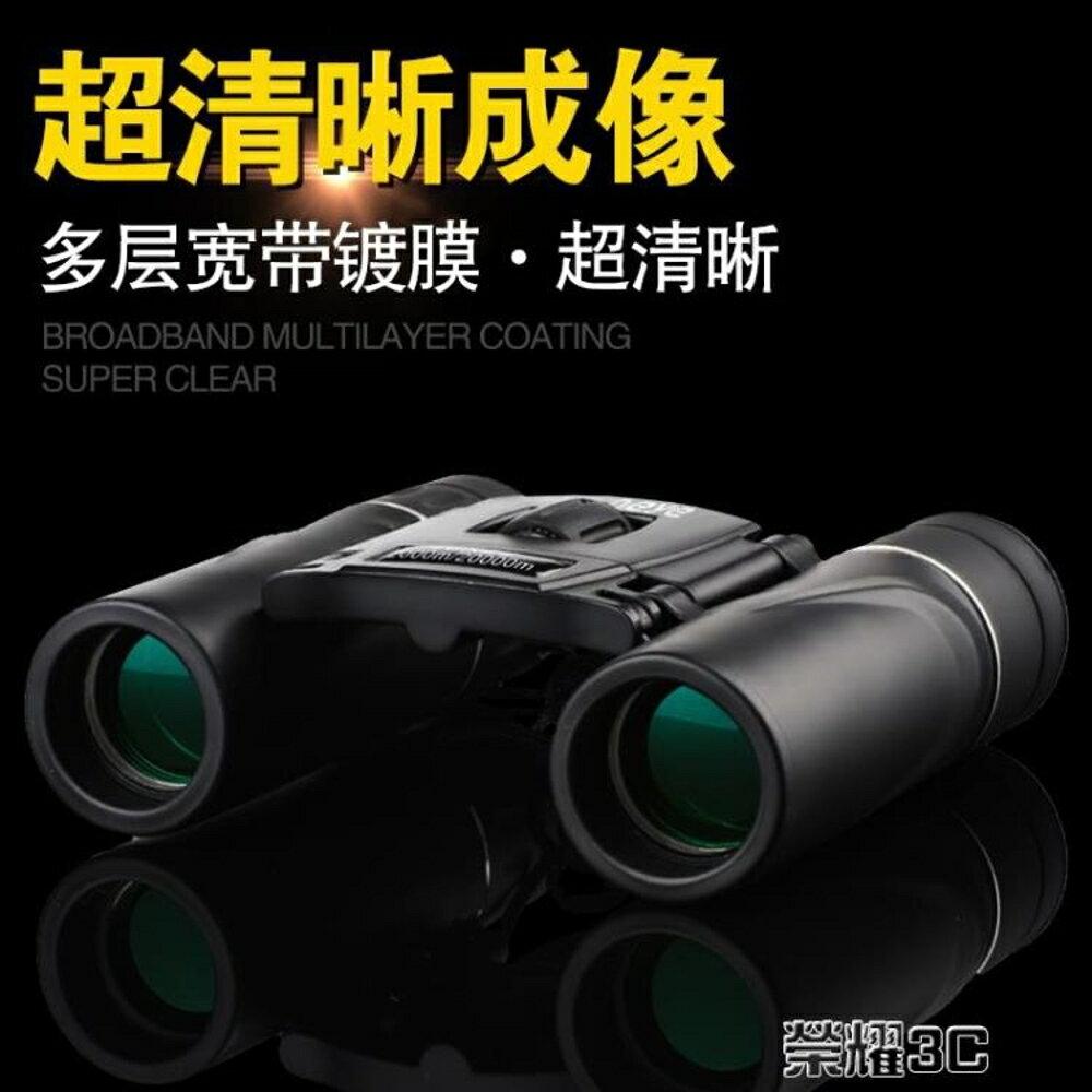 免運 望遠鏡 手機雙筒望遠鏡高倍高清微光夜視望眼鏡袖珍便攜非紅外演唱會