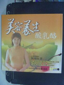 【書寶二手書T4/養生_GDL】美容養生酸乳酪_劉湘琪
