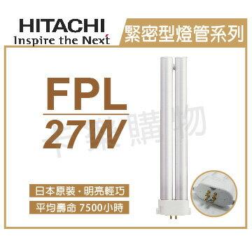 HITACHI日立 FPL 27W / EX-N 白光 二排型 BB燈管  HI170007
