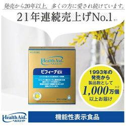 日本森下仁丹晶球益生菌bifina EX30/60包【黑白購】兒童腸胃乳酸菌LP33過比菲德氏菌奧利多寡糖