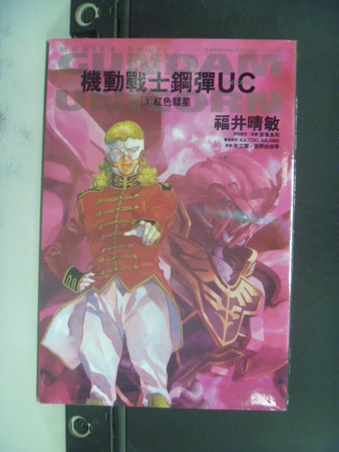 【書寶二手書T7/一般小說_ONI】機動戰士鋼彈UC(3)紅色彗星_福井晴敏_輕小說