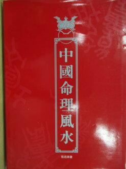 【書寶二手書T7/命理_YJP】中國命理風水_民88_原價5000