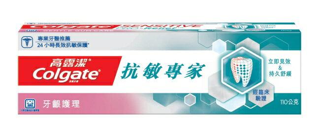 高露潔抗敏專家牙膏牙齦護理配方110g
