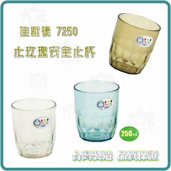 【九元生活百貨】佳斯捷7250水玫瑰安全水杯口杯杯子