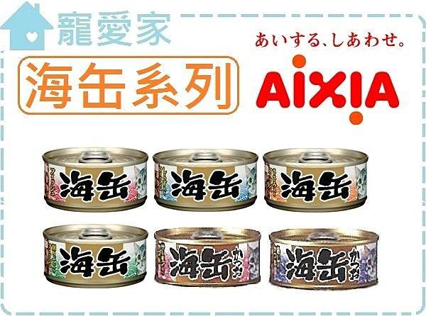 ☆寵愛家☆Aixia愛喜雅海罐80公克 .