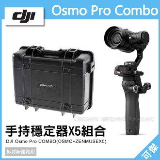 DJI  Osmo Pro Combo 手持穩定器X5組合 專業級 4K拍攝 WiFi控制  配件豐富 行家首選  公司貨