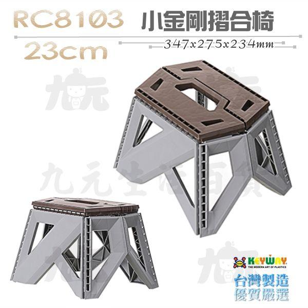 【九元生活百貨】聯府RC8103小金剛摺合椅23cm折疊椅登高椅矮凳椅子