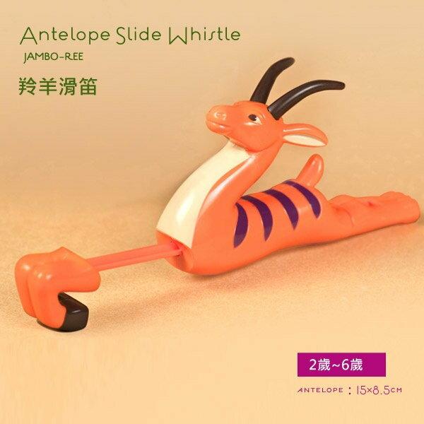 【美國 B.Toys 感統玩具】非洲童樂團-羚羊滑笛 (成單開量3,目前下單量1,可成單餘量2)
