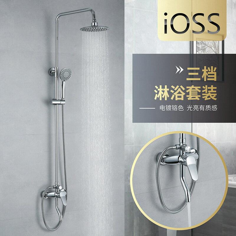 直供銅三檔冷熱淋浴花灑套裝家用 雨淋帶下出水淋浴器oem貼牌【艾莎嚴選】