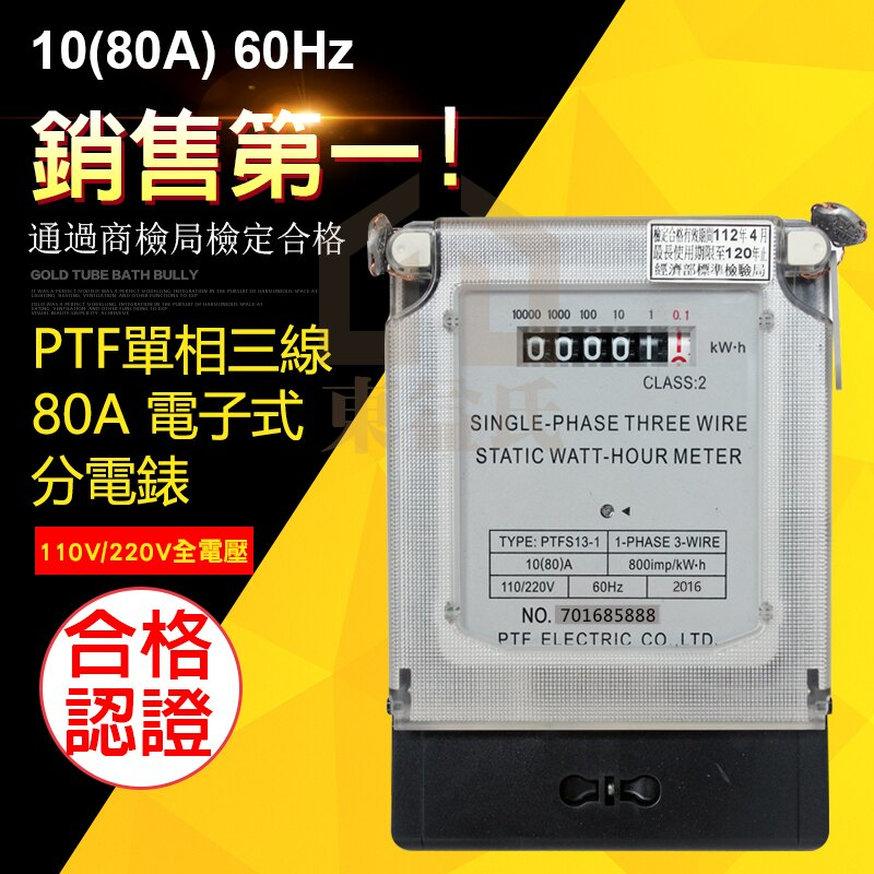 PTF單相三線80A 電子式分電錶 110V/220V全電壓 單相三線瓦時計 租屋套房專用分電表 冷氣分電錶 PTF電錶