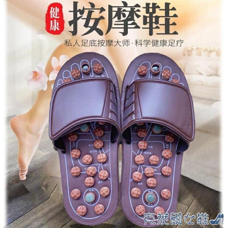 家用足療按摩鞋足底穴位按摩男女居家保健拖鞋 麻吉好貨