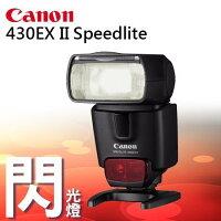 Canon佳能到Canon佳能 Speedlite 430EX-RT 閃光燈 彩虹公司貨 國旅卡特約店