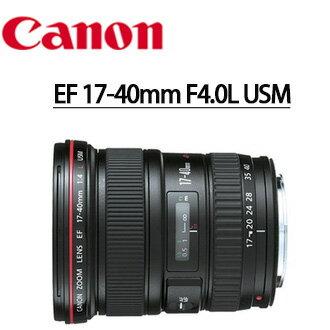 ★分期零利率 ★加購MARUMI ND64 減光鏡享優惠價★Canon EF 17-40mm F4.0L USM  EOS 單眼相機專用變焦鏡頭 (彩虹公司貨)  送Lenspen拭鏡筆+專業拭鏡布