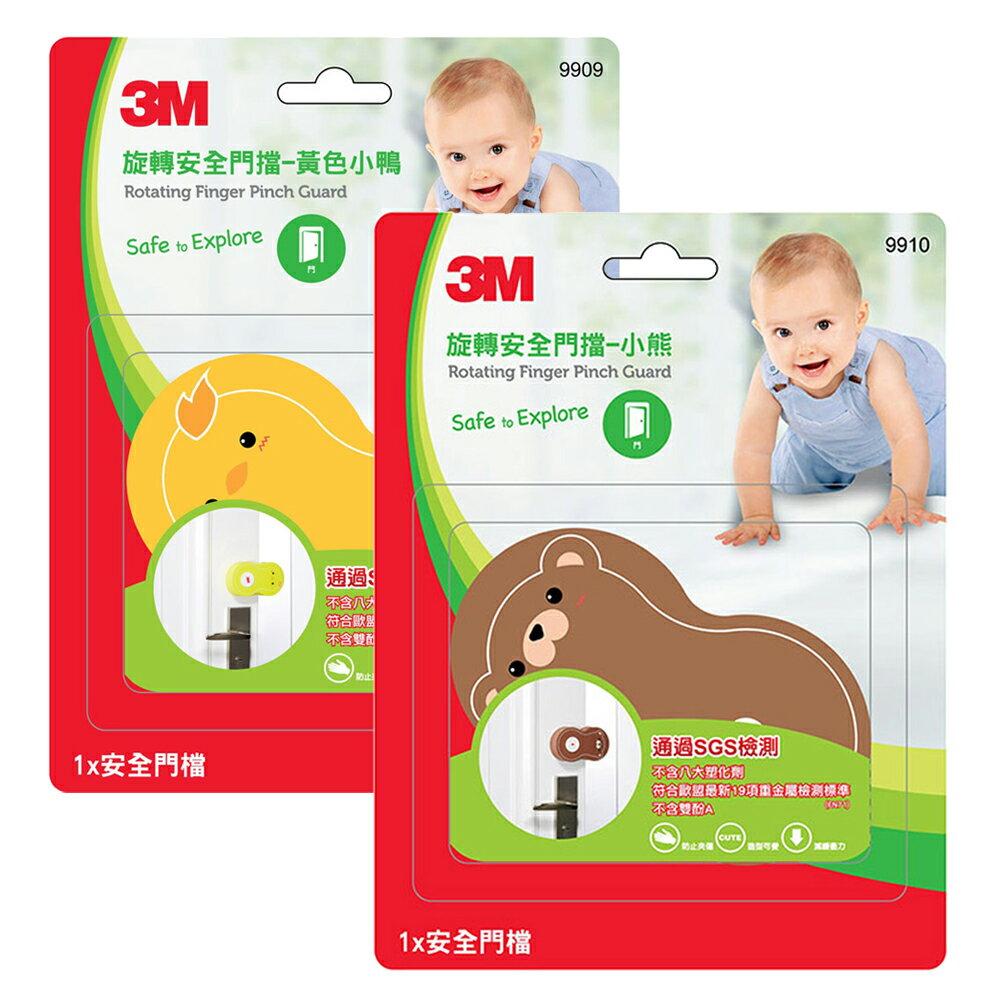 【兒童用具】3M 兒童安全旋轉安全門檔(四款可選)