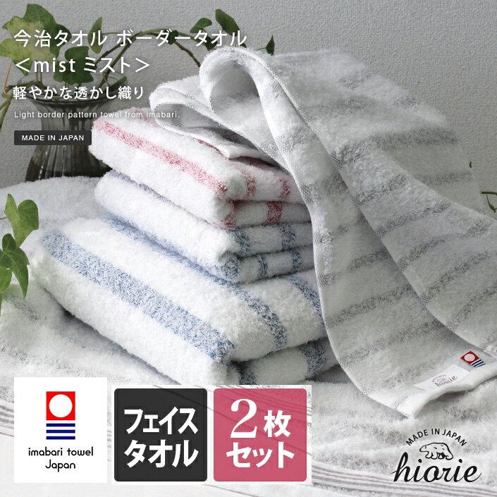 日本製 今治織上 /  純棉條紋毛巾-2入(約34×80cm) /  KMBs101X。共3色-日本必買 日本樂天代購 /  件件含運 0