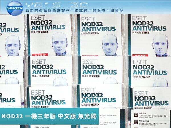 「YEs 3C」ESET NOD32 Antivirus 防毒軟體 1台三年中文版 yes3c