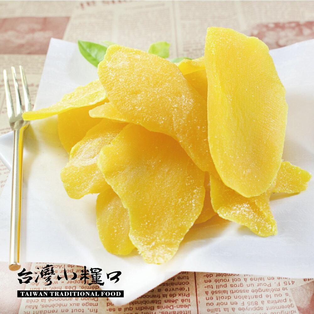 【台灣小糧口】蜜餞果乾 ● 芒果乾100g