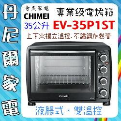 特價5台*年終贈品尾牙優質品【CHIMEI 奇美】35公升雙溫控專業級旋風電烤箱《EV-35P1ST》