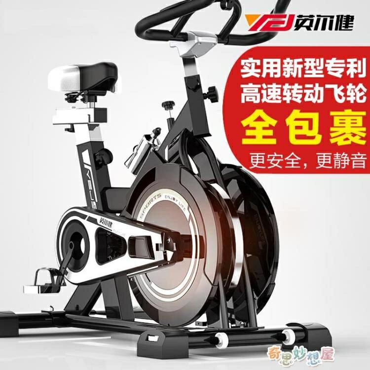 【免運快出】室內腳踏車家用超靜音動感單車有氧運動健身車室內健