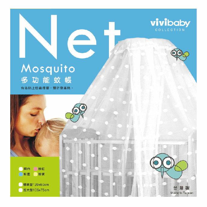 台灣【ViVibaby 】盒裝嬰兒床加大蚊帳 - 限時優惠好康折扣