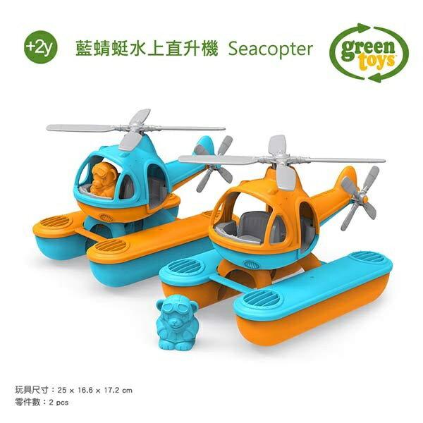 【淘氣寶寶】【美國greentoys感統玩具】藍蜻蜓水上直升機【檢驗符合最高安全標準/沒有外部塗料,保證無毒】