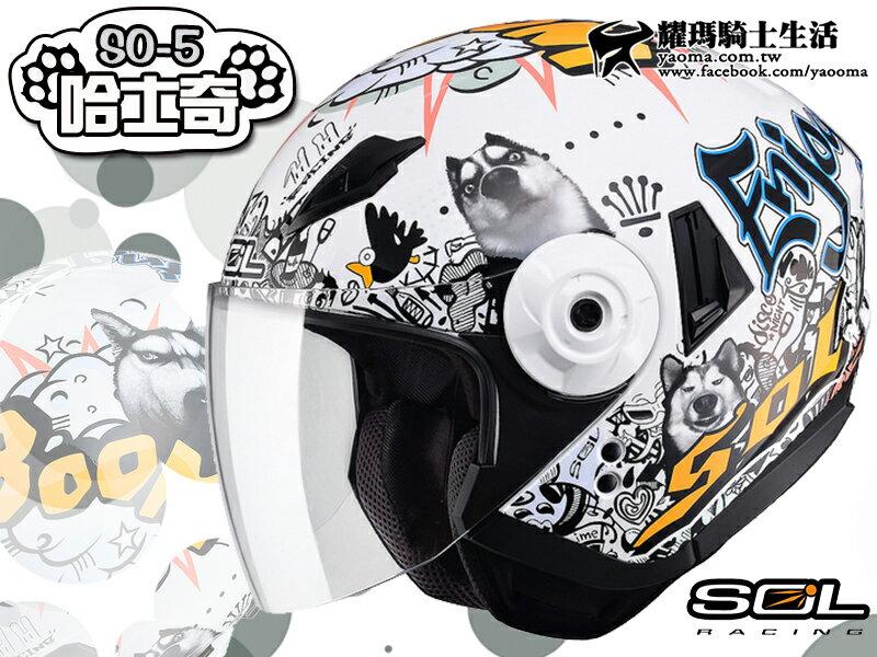 SOL安全帽 SO-5 / SO5 哈士奇 白/銀【內鏡.Semi Jet】半罩帽『耀瑪騎士生活機車部品』