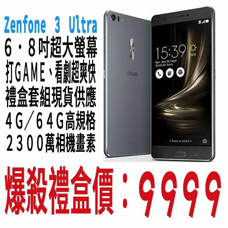 【創宇通訊】ASUS ZenFone 3 Ultra (ZU680KL) 4GB/64GB 灰【原廠保半年福利品】加贈專用保護套