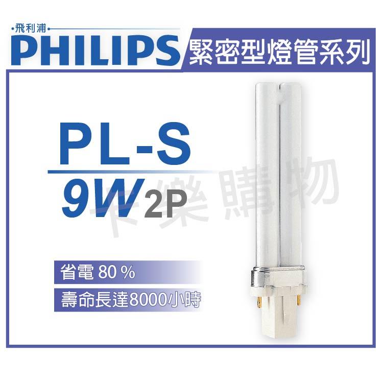PHILIPS飛利浦 PL-S 9W 840 白光 2P 緊密型燈管 _ PH170007