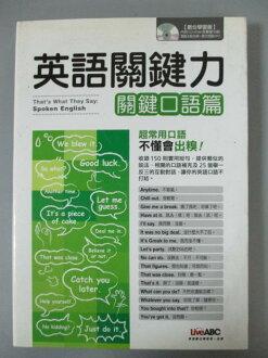 【書寶二手書T8/語言學習_JGR】英語關鍵力-關鍵口語篇數位學習版_希伯崙編輯部_附光碟