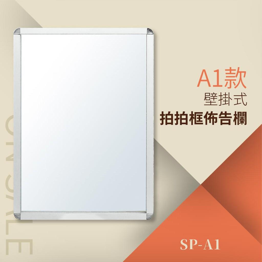 【勁媽媽】拍拍框組壁掛式(單面A1)SP-A1 告示牌 標示牌 傳單展示 布告欄 公佈欄